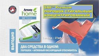 Amway Home™ SA8™ Premium Порошок стиральный концентрированный