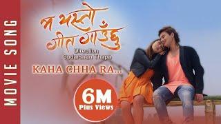 New Nepali Movie -2017/2074 | SONG | KAHA CHHA RA | MA YESTO GEET GAUCHHU | Ft. Pooja Sharma,Paul