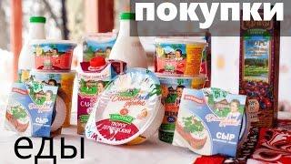 Покупки еды к пасхе / Офелия