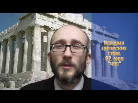 Греческие слова в европейских языках