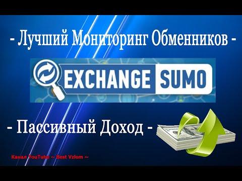 ExchangeSumo - Лучший Мониторинг Обменников + Пассивный Доход - Exchange SUMO