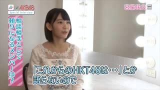 宮脇咲良「AKB48xGunosyスペシャルインタビュー」