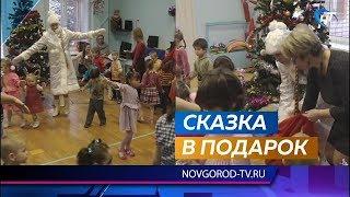 Студенты и сотрудники НовГУ побывали в гостях у воспитанников Деревяницкого детского дома