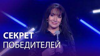 Воскресное служение / Виктория Мунтян - Секрет победителей