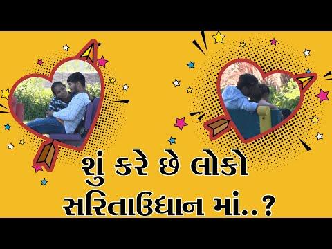 What do people do in the Garden?   Part 2   Sarita Udhyan, Gandhinagar   Couple Park