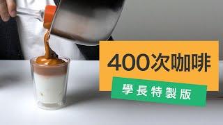 〖咖啡沖煮攻略〗400次咖啡,學長特製!
