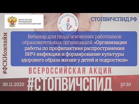 Стоп ВИЧ/СПИД: Вебинар для педагогических работников образовательных организаций РФ