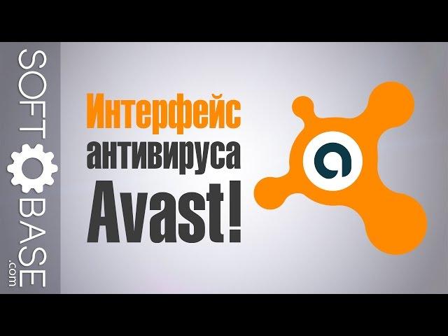 Антивирус Аваст - видеообзор