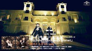 【fripSide】12thシングル「clockwork planet」MV(試聴用ショートver.)