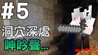 【Minecraft】紅月的生存日記 #5 洞穴深處的呻吟聲