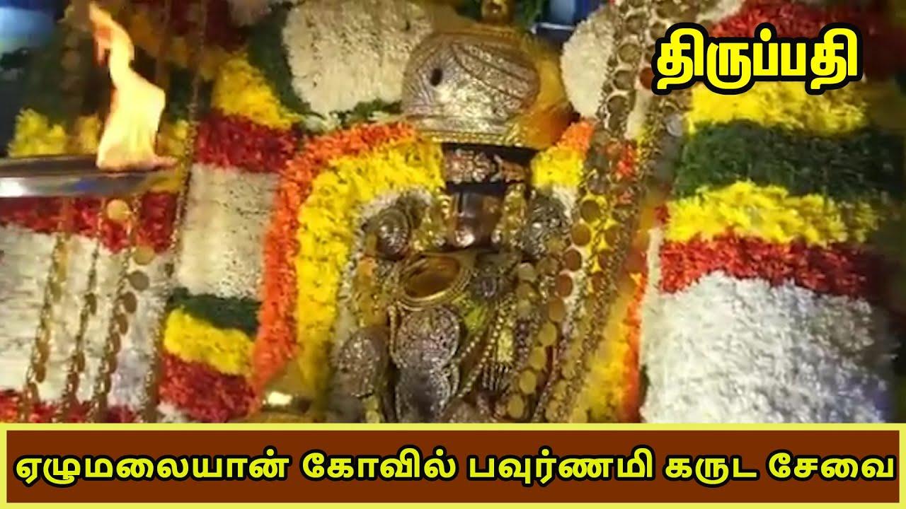 tirupathi-ஏழமலயன-கவல-பவரணம-கரட-சவ-britain-tamil-bakthi