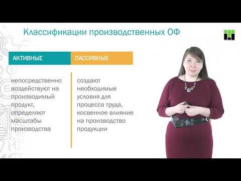 Основные фонды  Понятие и классификация основных фондов