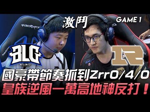 BLG vs RNG 國豪帶節奏抓到Zrr0/4/0 皇族逆風一萬高地神反打!Game 1