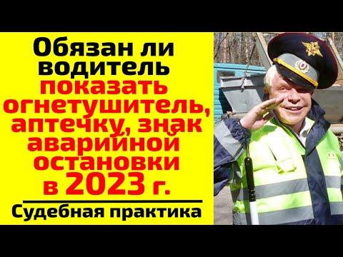 Обязан ли водитель в 2020 г. показать ДПС аптечку, огнетушитель, знак аварийной остановки?