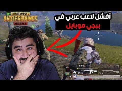 أفشل يوتيوبر عربي في لعبة ببجي موبايل ????????♂️   PUBG MOBILE