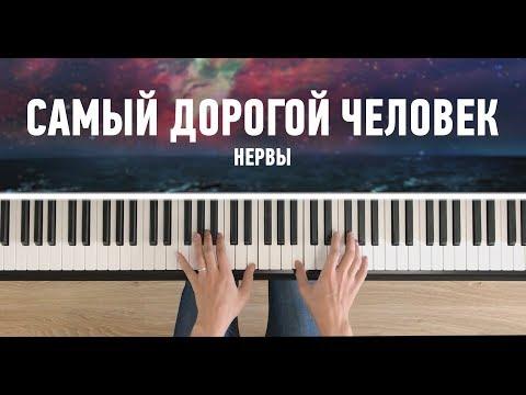 Нервы - Самый Дорогой Человек - На Пианино - Ноты