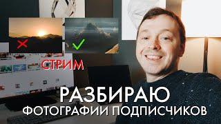 Как ЗНАЧИТЕЛЬНО улучшить свои фотографии? | РАЗБОР фотографий подписчиков | Евгений Тимашёв