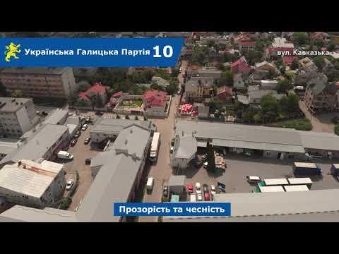 Над Левом: вул. Вівсяна, Кавказька, Самбірська, Пшенична, Церетелі
