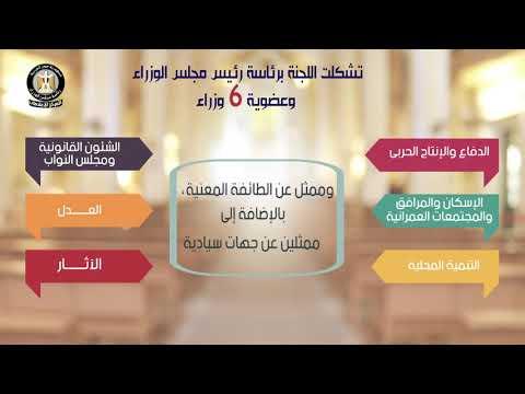 نتائج أعمال اللجنة الرئيسية لتقنين أوضاع الكنائس