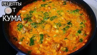 Вкусный рецепт фасоли. Быстрый ужин. (Tasty recipe of haricot)