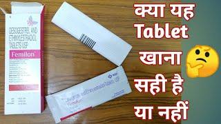 Femilon Tablet|क्या यह Tablet खाना सही है या नहीं|Uses|Price|How To Take|Full Review In Hindi