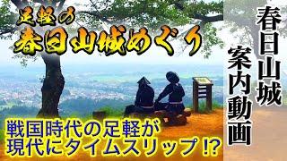 学んでから旅する歴史講座~足軽の春日山城跡めぐり~