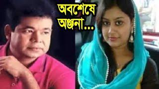 মুখোমুখি মনির খান ও অঞ্জনা, দেখুন কে সেই অঞ্জনা | Monir Khan | Onjona অঞ্জনা | Latest Bangla News