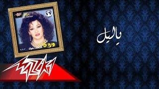 تحميل اغاني Ya Leil - Warda ياليل - وردة MP3