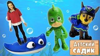 Детский сад Капуки Кануки. Чейз и супергерои в океанариуме.