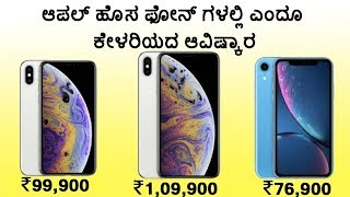 What's new in Apples new iphone XS , XS Max , XR | Kannada