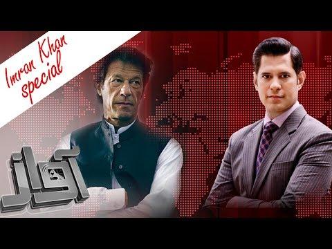 Imran Khan Exclusive | Awaz | SAMAA TV | 20 June 2017