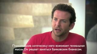 Брэдли Купер, (Русские субтитры)Limitless - Bradley Cooper Interview