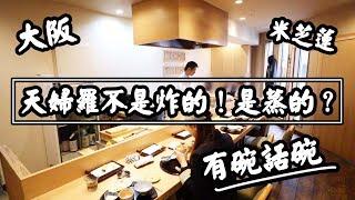 【有碗話碗】很少人知道的秘密!天婦羅原來是蒸熟的?大阪米芝蓮人氣店推介 | 日本必吃美食