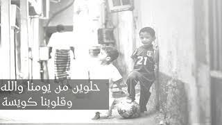 """""""رائعة"""" حلوين من يومنا لـ مصطفى طاهر تحميل MP3"""