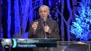 Поющие в ночи - Виталий Бондаренко