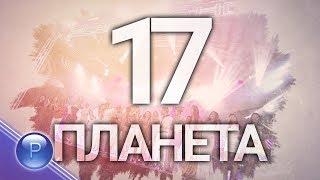 17 GODINI PLANETA TV / 17 години Планета ТВ, концерт - 2 част, 2018