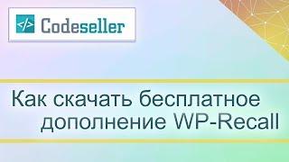 Как скачать бесплатное дополнение WP-Recall (How to download a free add-on)