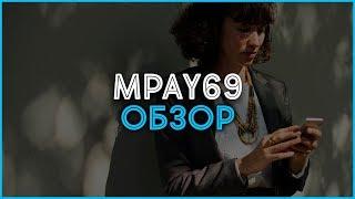 Заработок в Интернете на MPAY69