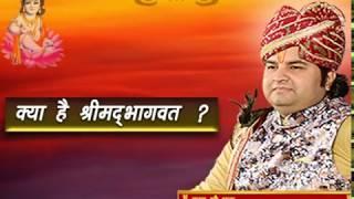 Kya Hai Shrimad Bhagwat || || Shri Sanjeev Krishna Thakur Ji
