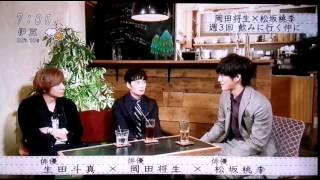 [松坂桃李]岡田将生くんのことが大好きすぎる件。仲良しかわいい。