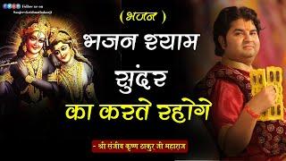 Bhajan Shyam Sundar Ka | Bhajan | P.P. Sanjiv Krishna Thakur ji