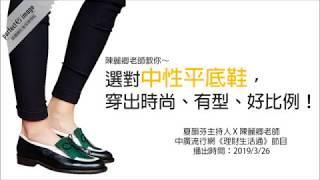 選對中性平底鞋 穿出時尚有型好比例(6:35起有影音)20190326陳麗卿老師專訪.中廣流行網【理財生活通】