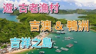 【香港好去處】吉澳、鴨洲|吉祥之地.印洲塘美景|世界自然地質公園|