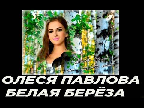 """Олеся Павлова-""""Берёза белая""""(сл. и муз.С.Писаренко) Новинка 2017"""