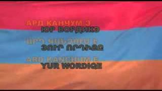 Гимн Армении.flv
