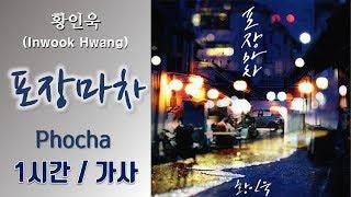 [최신가요]황인욱 (Inwook Hwang)   포장마차 (Phocha) 1시간ㅣ가사 Lyrics