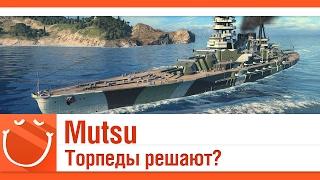 World of warships - Mutsu Торпеды решают?