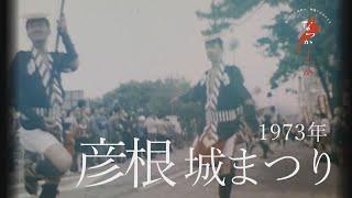 1973年 彦根城まつり【なつかしが】