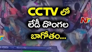 CCTV Footage : Indian Women Caught Stealing Sarees From Store | NTV