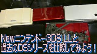 箱開封#03-2Newニンテンドー3DSLLと過去のDSシリーズを比較してみよう!